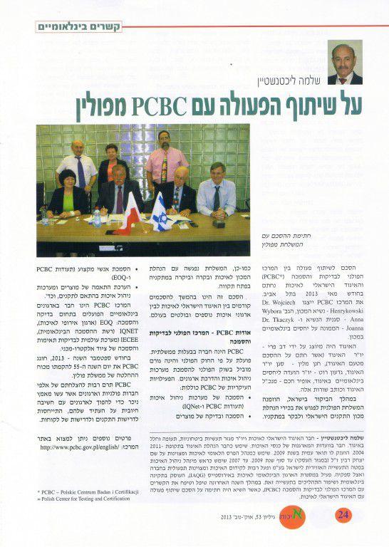 על שיתוף הפעולה עם PCBC מפולין