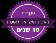 """חנן מלין - סגן יו""""ר האיגוד הישראלי לאיכות"""