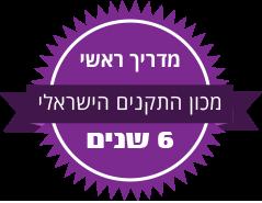 מדריך ראשי במכון התקנים הישראלי