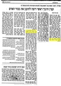 קצין חינוך ראשי רוצה לתקנן את כבוד האדם - חנן מלין מוזכר בעיתון