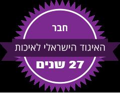 חבר האיגוד הישראלי לאיכות