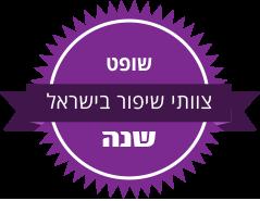 שופט בתחרות צוותי שיפור בישראל