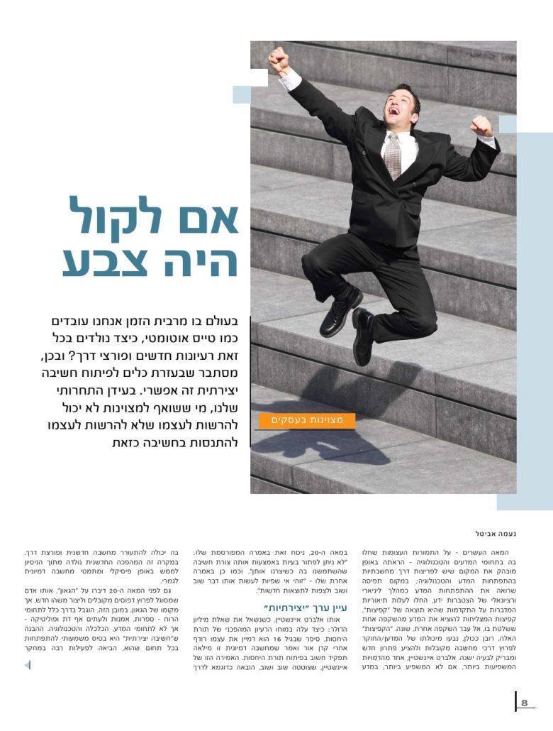 מן העיתונות - חנן מלין במגזין האיכות של עיתון הארץ